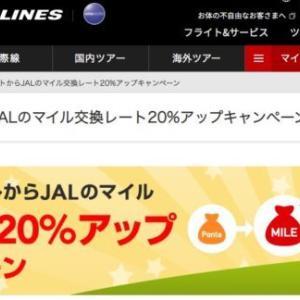 【使えない】PontaからJALマイルの交換レート20%アップキャンペーンは今回利用できず?