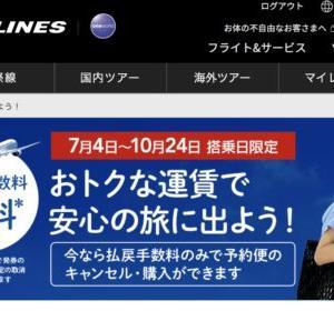 【安心JAL】JALが国内線の取消手数料を期間限定で無料にして安心な旅を大提供