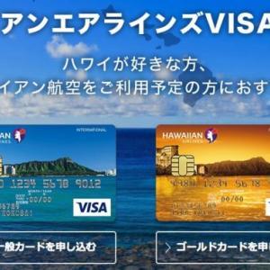 さらばハワイアンVISAゴールドカード、だってJAL経由JALカードいいんだもの
