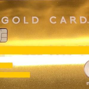【純金】真のゴールドカードを入手したぞ!ラグジュアリーカードゴールドがついに手元に