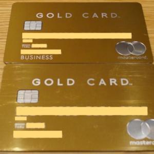 ついに年会費22万円x2のラグジュアリーカードゴールド2枚持ちが完成!