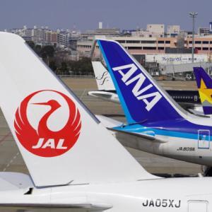 【2021年3月最新】ANAとJALの国内線コロナ特別対応のキャンセル無料は羽田・成田だけ限定で延長へ
