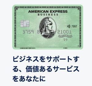 アメックスのプロパーカードは時々とてもお得なので解約できない