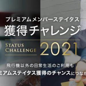 ANAのプレミアムメンバーステイタス獲得チャレンジ2021進捗状況…引くか行くか