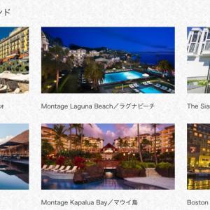 業界の異端児ラグジュアリーカードがまた尖ったホテルステータスマッチを発表