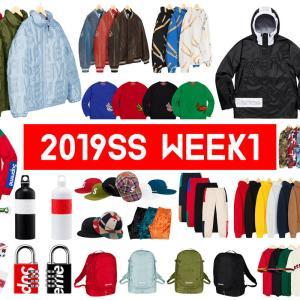 【おススメ一覧】3月2日発売 Supreme 2019SS Week1 価格&相場まとめ