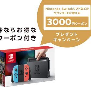 【超おススメ】d払い最大25%還元!任天堂switch実質24283円!