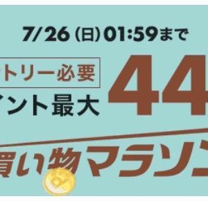 【楽天】お買い物マラソンラストスパート!