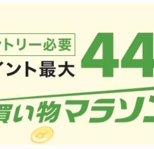 【楽天】お買い物マラソンスタート!