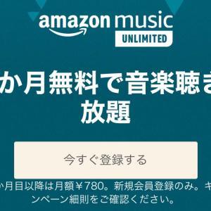 Amazon 3か月無料で音楽聴き放題!