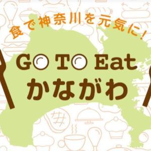 GO TO Eatかながわクーポン販売開始!