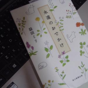 「永遠のおでかけ」 益田ミリ