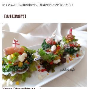 クリスマスレシピコンテスト2019 料理部門受賞のお知らせ