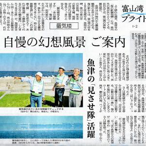 蜃気楼についてはベテランの3人、魚津市の「海の駅」に来られたら、なんでも教えてもらって下さい。