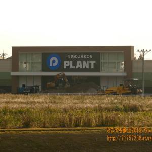 黒部の「PLANT」のOPENを待つ。魚津の「ドン・キホーテ」と県内ショッピングは充実へ!
