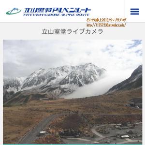 10月22日:立山に初冠雪!着実に冬がやって来る。   それと19日の立山連峰の様子。