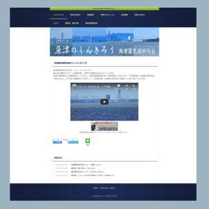 魚津蜃気楼研究会のホームページを開設しました。
