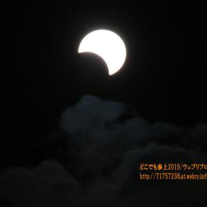 部分日食2020を「魚津」の蜃気楼展望地より!カメラには酷・・・。