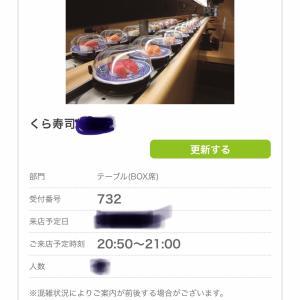 くら寿司ー大パニックー