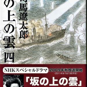 坂の上の雲(4)−司馬遼太郎