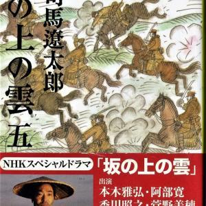 坂の上の雲(5)−司馬遼太郎