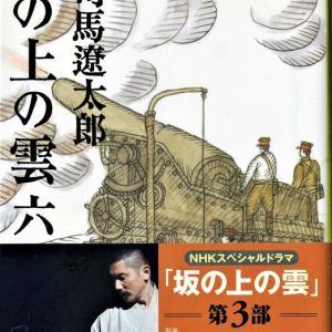 坂の上の雲(6)−司馬遼太郎
