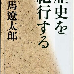 歴史を紀行するー司馬遼太郎