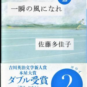 一瞬の風になれ(2)−佐藤多佳子