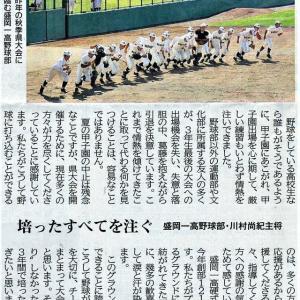 2020年6月7日付け岩手日報「最後の夏残したい!!」