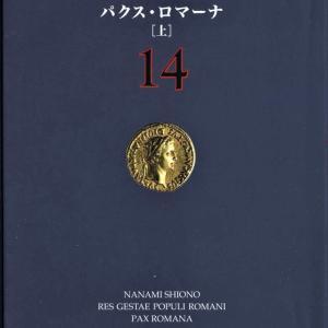 パクス・ロマーナ(上)−塩野七生