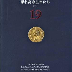 悪名高き皇帝たち(3)−塩野七生