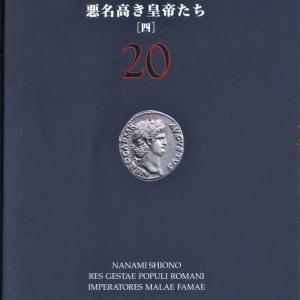 悪名高き皇帝たち(4)−塩野七生