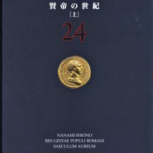 賢帝の世紀(上)−塩野七生