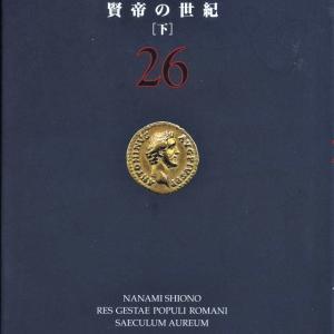 賢帝の世紀(下)−塩野七生