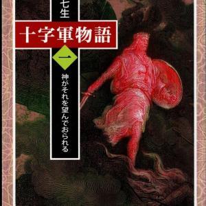 十字軍物語(1)−塩野七生