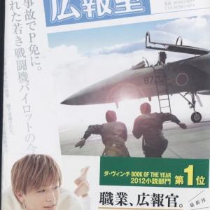 空飛ぶ広報室ー有川浩