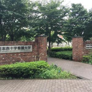 日本赤十字看護大学  渋谷区広尾