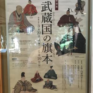 『武蔵国の旗本』を振り返る  埼玉県立歴史と民俗の博物館