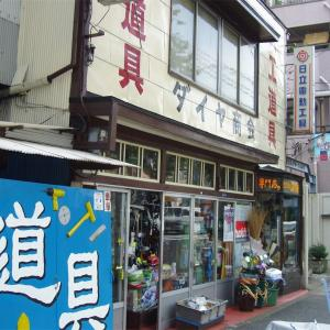 道具専門店 ダイヤ商会  北区昭和町