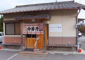 【グルメ・愛媛】ひかり食堂