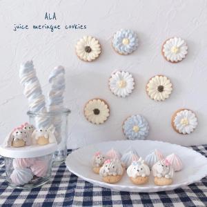【募集】ALAジュースメレンゲ™クッキー