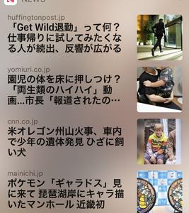 Get Wild退勤