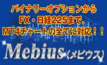 メビウス(Mebius)MT4チャート全対応バイナリーオプション/FX/日経225