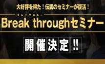 初心者でも1000万円ブレイクスルーセミナー料金返金のワケ?!