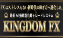 【KINGDAM】キングダムFX次世代型システムトレードは危険か?!
