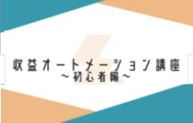辰巳友祐の『収益オートメーション講座』初心者でも稼げるのか?!