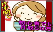 月収50万円美容健康特化型3ステップアフィエイト買ってみたぁ?!