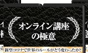 コロナ禍でも〇〇万円売り上げるオンライン講座を作れるって本当?!
