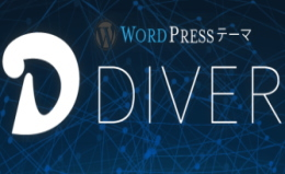 初心者向けWordPressテンプレート無料と有料どっちがいいの?