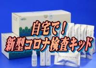 新型コロナウィルス感染者数増加!抗体検査を自分で?